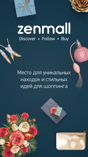 ZenMall: уникальные товары Screenshot