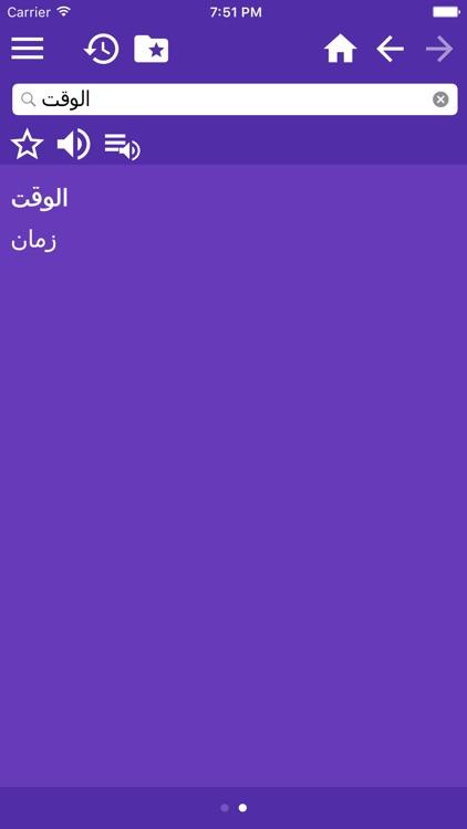عربی-فارسی دیکشنر - قاموس عربي-فارسي