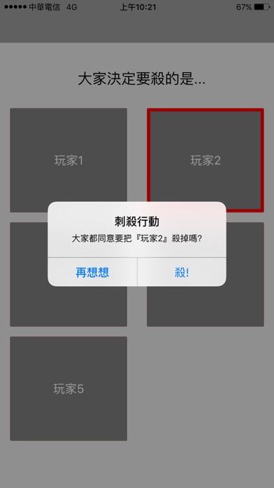 誰是臥底-Who Is Spy screenshot one
