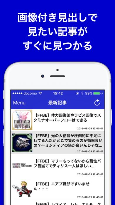 攻略ブログまとめニュース速報 for FFBE紹介画像1