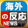 海外の反応ブログまとめニュース速報