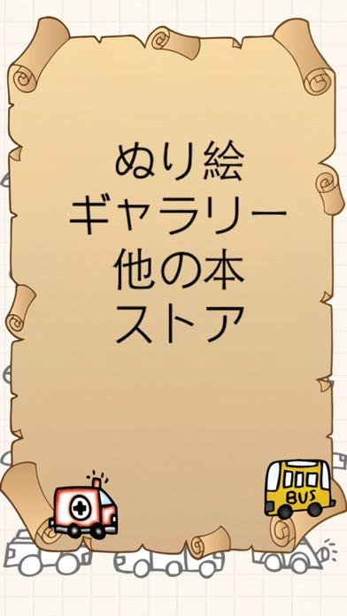 くるまの塗り絵本スクリーンショット4