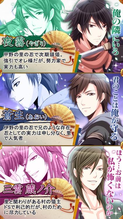忍かくれ恋絵巻 女性向け恋愛ゲーム!乙女げーむ screenshot-3