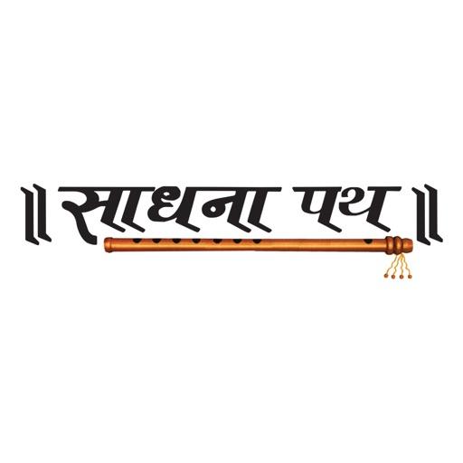 Sadhana Path