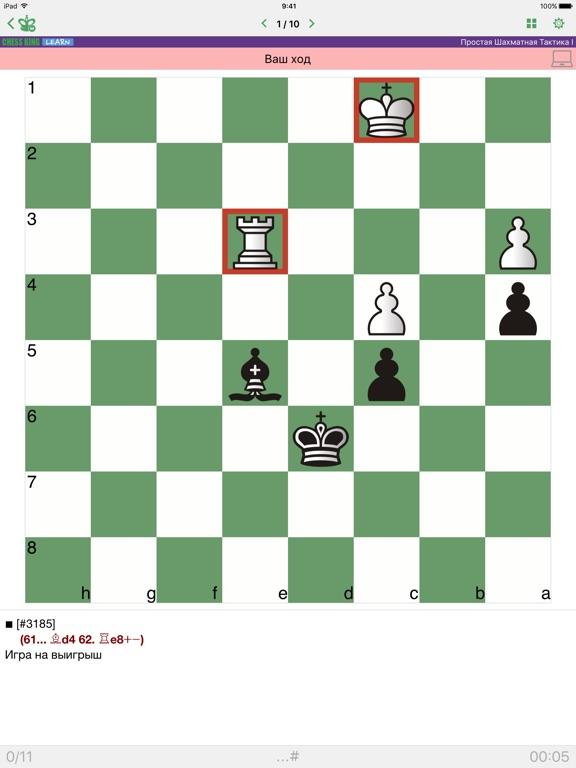Простая Шахматная Тактика I на iPad
