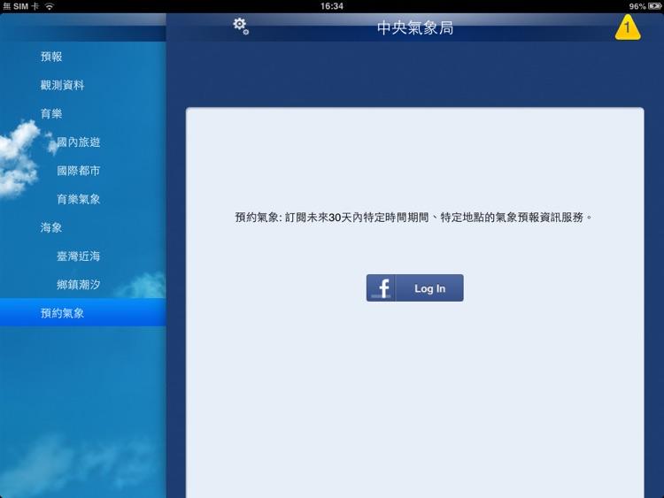 中央氣象局W - 生活氣象HD screenshot-4