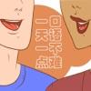 口语轻松学 中英文对照 最高最快提高口语听力