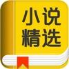 2016小说精选大全+男女性热门经典网络图书书城