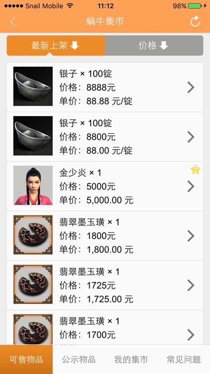 蜗牛集市 screenshot-0