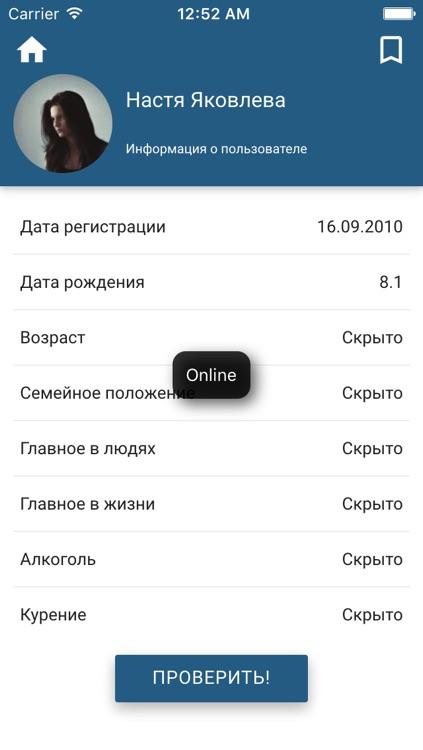 Spy for VKontakte (VK) screenshot-4