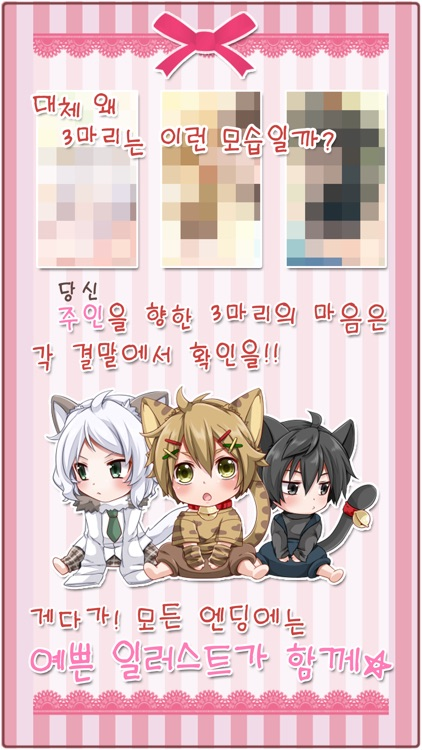행복을 부르는 고양이 【귀여운 무료 방치 육성 게임】 screenshot-3