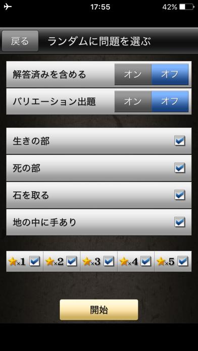 実戦詰碁スクリーンショット5