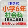 【新学年】小学6年社会科・日本の歴史問題集アイコン