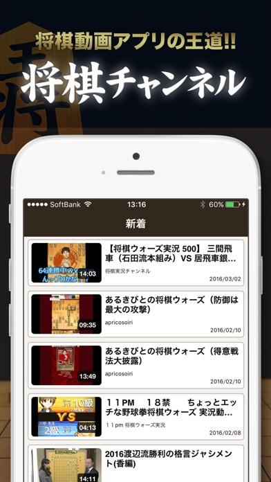 将棋チャンネル - 将棋動画で学ぶ・楽しむ -スクリーンショット1
