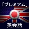 「プレミアム」英会話 - iPhoneアプリ