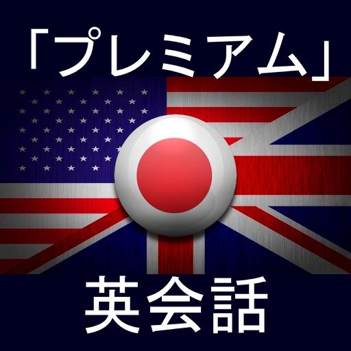 「プレミアム」英会話 icon