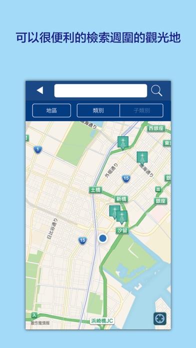 畅游日本 九州地区屏幕截圖2