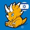 Hebrew For Kids & Babies - iPhoneアプリ