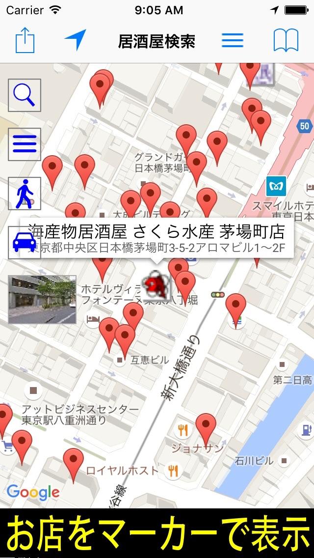 居酒屋 酒場・検索(クーポン表示)のおすすめ画像1