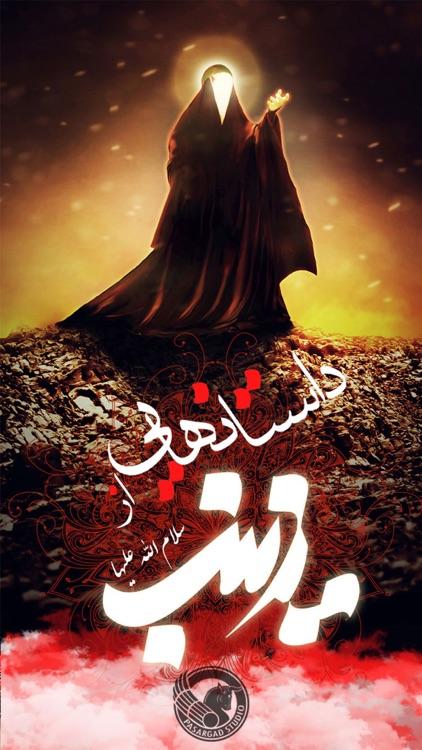داستان های حضرت زینب