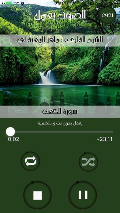سورة البقرة والكهف والملك إهداء من محمد السمحانلقطة شاشة2