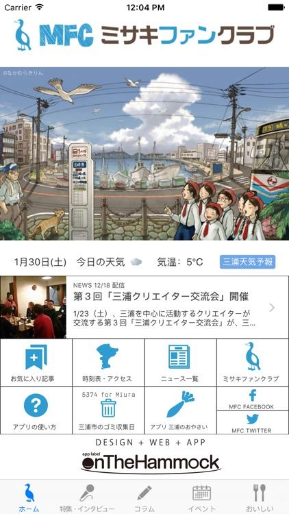 ミサキファンクラブ screenshot-0