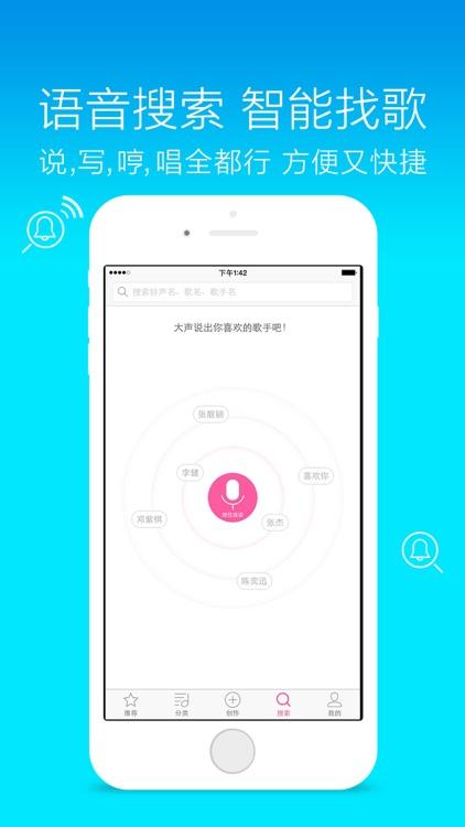 铃声大全-资源最多更新最快的苹果手机铃声大全 screenshot-3