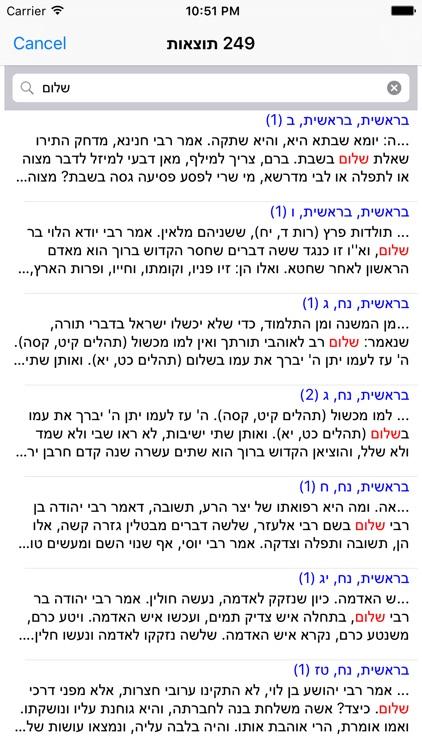 Esh Midrash Tanhuma אש מדרש תנחומא screenshot-3