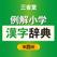 ReikaiShougaku Kanji Dictionary 4