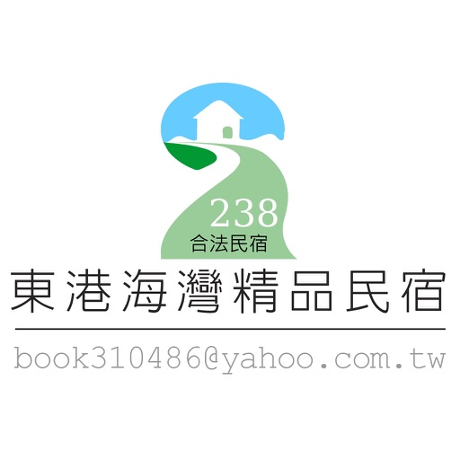 東港海灣精品民宿