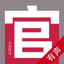 官场小说精选 Pro版【有声合集】(二号首长官场笔记等,用心之作)