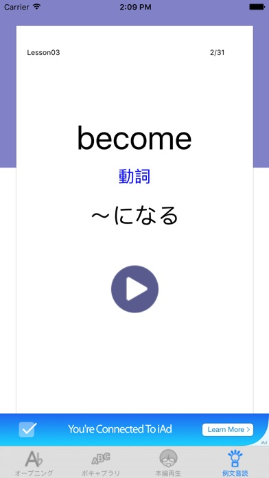 誰でもわかるTOEIC(R) TEST 英文法編 Lesson03 (スコアアップ〜まとめ)のスクリーンショット4