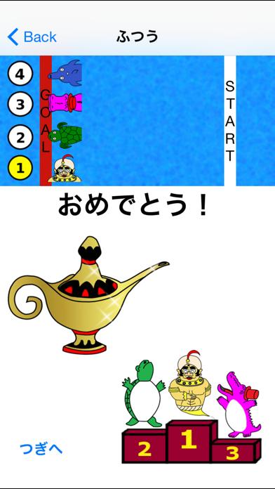 たす・ひく Freeスクリーンショット5