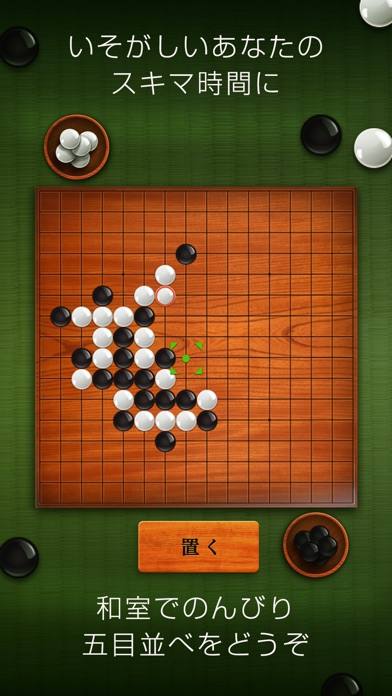 五目並べ - オンライン対戦搭載! screenshot1
