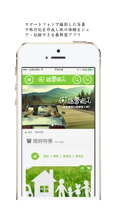 MoTripper逐夢旅人_台湾旅行のスクリーンショット2