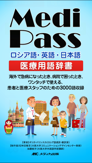 download Medi Pass Russian・English・Japanese medical dictionary for iPhone apps 2
