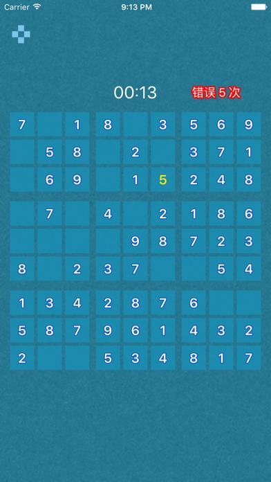 数独-最强数独,盲填数独,二阶数独,最好玩的数独游戏 screenshot three