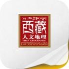 《西藏人文地理》 icon