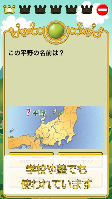 ビノバ 社会-小学生,5年生- 地理や地図をドリルで暗記スクリーンショット2