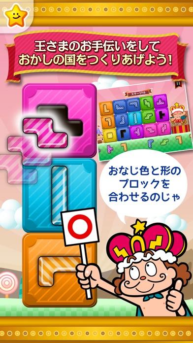 無料の知育パズル|子供の能力向上に役立つパズル&テイルズスクリーンショット3