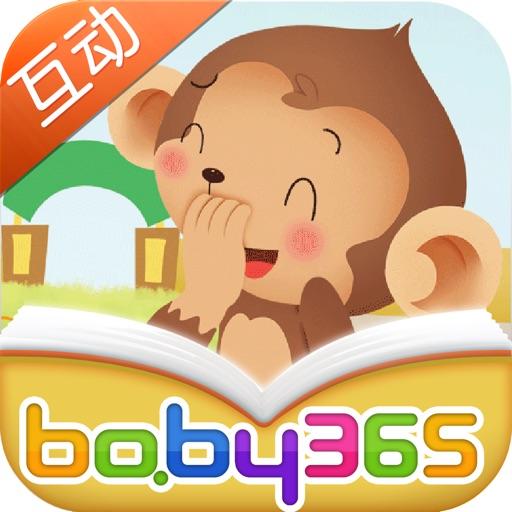 爱恶作剧的小猴子-故事游戏书-baby365