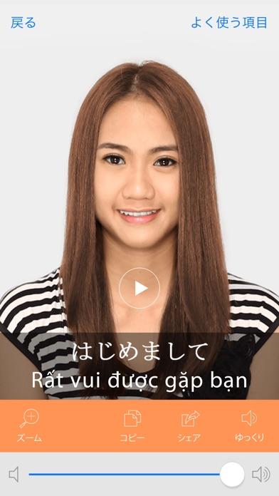 ベトナム語ビデオ辞書 - 翻訳機能・学習機能・音声機能のおすすめ画像1
