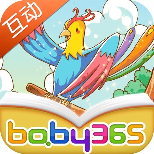 美丽的羽毛-有声绘本-baby365