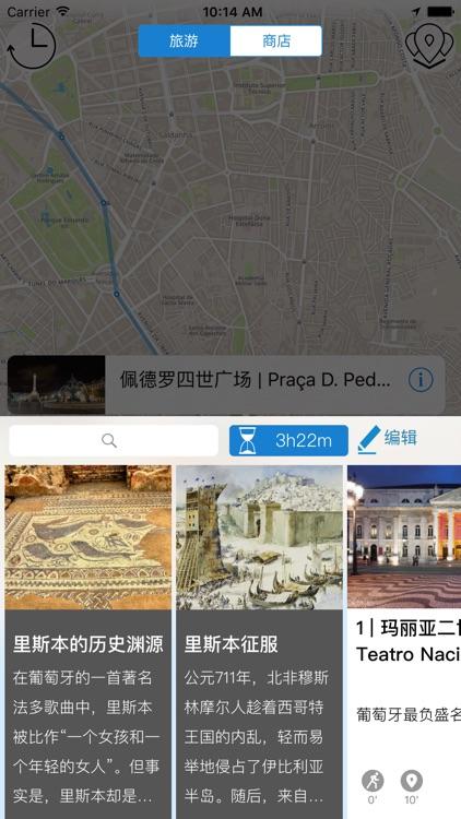 里斯本  高级版 | 及时行乐语音导览及离线地图行程设计 Lisbon screenshot-4