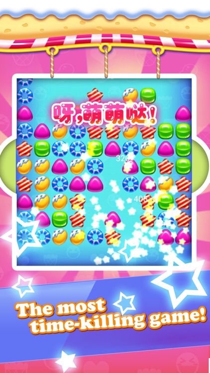 Colorful candy—the most popular game screenshot-3