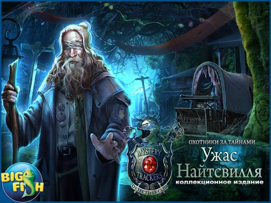 Игра Охотники за тайнами. Ужас Найтсвилля. HD - поиск предметов, тайны, головоломки, загадки и приключения