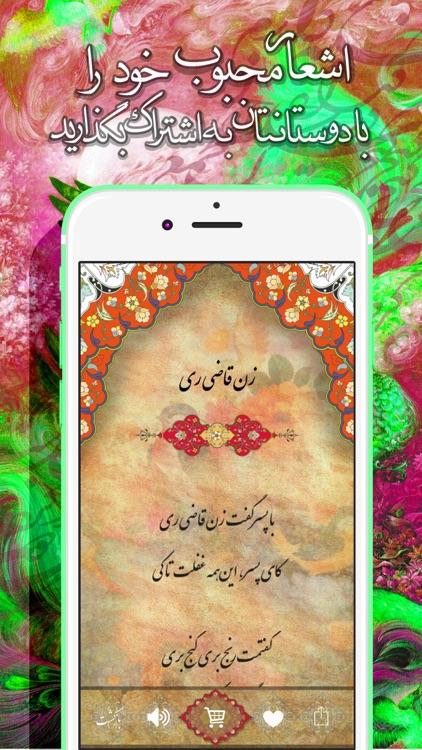 دیوان اشعار ملک الشعرای بهار screenshot-3