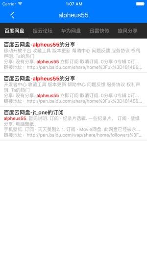 Pan Baidu Account Share