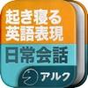 日常会話表現 - [アルク] 起きてから寝るまで英語表現 - iPhoneアプリ