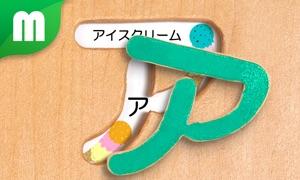 Japanese Katakana puzzleHD